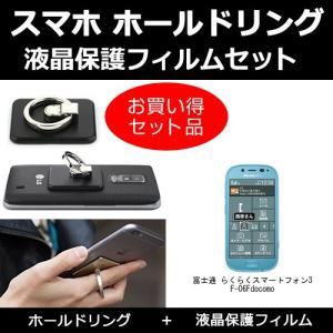 【スマホ ホールド リング と 液晶保護フィルム(反射防止)セット】富士通 らくらくスマートフォン3...