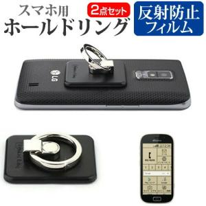 富士通 らくらくスマートフォン me F-03K [4.5インチ(1280x720)]機種で使える【...