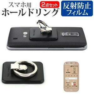 富士通 らくらくスマートフォン me F-01L [4.7インチ(1280x720)] 機種で使える...