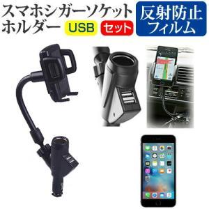 APPLE iPhone6s / iPhone7 / iPhone8 シガーソケット 充電 スマホホルダー と 反射防止液晶保護フィルム のセット|mediacover