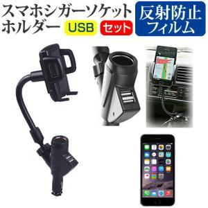 APPLE iPhone6 シガーソケット 充電 スマホホルダー と 反射防止液晶保護フィルム のセット|mediacover