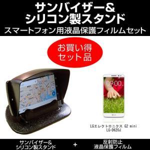 LGエレクトロニクス G2 mini LG-D620J   ...