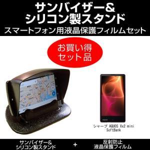 シャープ AQUOS Xx2 mini SoftBank サ...