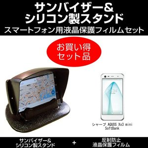 シャープ AQUOS Xx3 mini SoftBank サ...