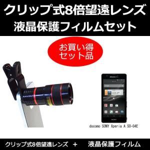 ドコモ ソニー(SONY)Xperia A SO-04E クリップ式 8倍 望遠 レンズ と 反射防止液晶保護フィルム のセット