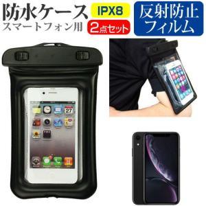 APPLE iPhone XR [6.1インチ(1792x828)]機種で使える【防水ケース と 反...