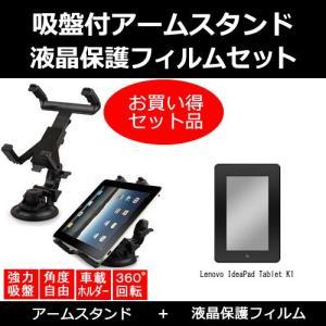 Lenovo IdeaPad Tablet K1 車載 アームスタンド と 反射防止液晶保護フィルム のセット