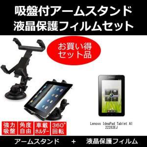 車載 真空吸盤 アームスタンド と 反射防止 液晶保護フィルムセット Lenovo IdeaPad Tablet A1 22283EJで使える  360度回転 車載ホルダー