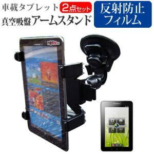 Lenovo IdeaPad Tablet A1 車載 アームスタンド と 反射防止液晶保護フィルム のセット
