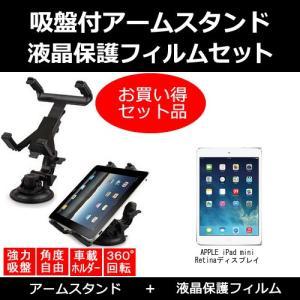 APPLE iPad mini Retinaディスプレイ W...