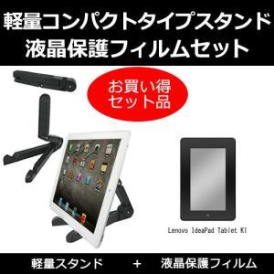 Lenovo IdeaPad Tablet K1 タブレットスタンド と 反射防止液晶保護フィルム のセット