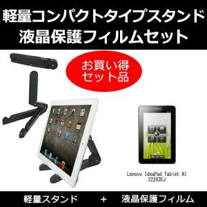 タブレットスタンド と 反射防止 液晶保護フィルムセット Lenovo IdeaPad Tablet A1 22283EJで使える  デスク天板 ヘッドボード