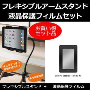 Lenovo IdeaPad Tablet K1 アームスタンド と 反射防止液晶保護フィルム のセット