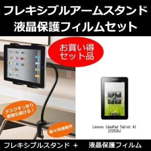 フレキシブル アームスタンド と 反射防止 液晶保護フィルムセット Lenovo IdeaPad Tablet A1 22283GJで使える デスク天板 ヘッドボード