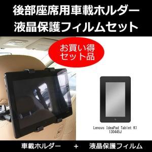 Lenovo IdeaPad Tablet K1 130445J 後部座席用 タブレットホルダー と 反射防止液晶保護フィルム のセット