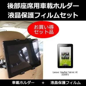 Lenovo IdeaPad Tablet A1 22283FJ 後部座席用 タブレットホルダー と 反射防止液晶保護フィルム のセット