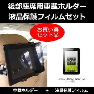 Lenovo IdeaPad Tablet A1 22283GJ 後部座席用 タブレットホルダー と 反射防止液晶保護フィルム のセット
