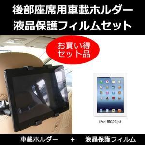 iPad MD329J/A 後部座席用 タブレットホルダー と 反射防止液晶保護フィルム のセット|mediacover