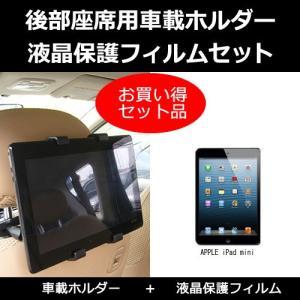APPLE iPad mini 後部座席用 タブレットホルダー と 反射防止液晶保護フィルム のセット|mediacover