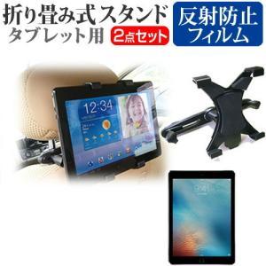 APPLE iPad Pro 9.7インチ 後部座席用 タブレットホルダー と 反射防止液晶保護フィルム のセット|mediacover
