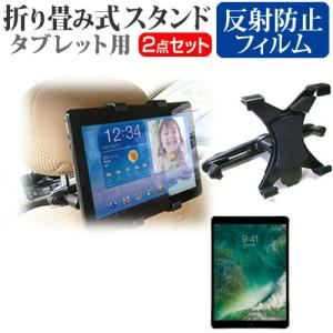 APPLE iPad Pro 10.5インチ 後部座席用 車載 タブレットPCホルダー と 反射防止 液晶保護フィルムセット ヘッドレストに|mediacover