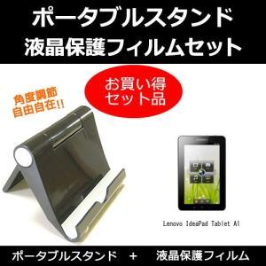 角度調節自在 ポータブルスタンド と 反射防止 液晶保護フィルムセット Lenovo IdeaPad Tablet A1 22283CJで使える