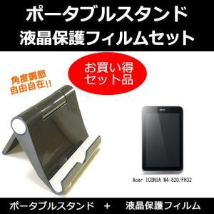 Acer ICONIA W4-820/FH32 ポータブルスタンド と 反射防止液晶保護フィルム の...