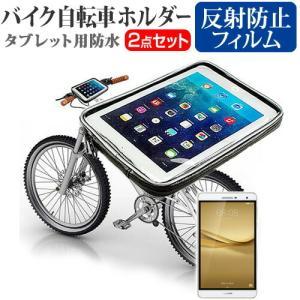Huawei MediaPad T2 7.0 Pro LTEモデル バイク 自転車ホルダー と 反射防止 液晶保護フィルムセット 全天候型 防滴 簡易防水 耐衝撃|mediacover