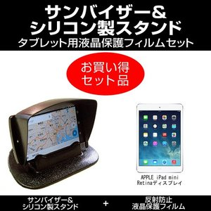 APPLE iPad mini Retinaディスプレイ 車...