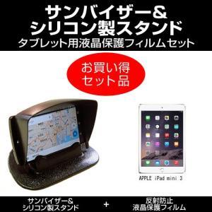APPLE iPad mini 3 車載 サンバイザー と ...