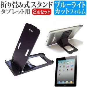 APPLE iPad 2 折り畳み式スタンド 黒 と ブルーライトカット液晶保護フィルム のセット|mediacover