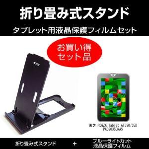 東芝 REGZA Tablet AT3S0/35D PA3S035DNAS 折り畳み式スタンド 黒 と ブルーライトカット液晶保護フィルム のセット|mediacover