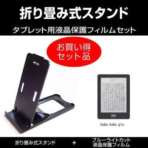 kobo glo 折り畳み式スタンド 黒 と ブルーライトカット液晶保護フィルム のセット|mediacover