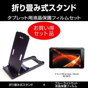 ドスパラDiginnos Tablet DG-D07S 折り畳み式スタンド 黒 と ブルーライトカット液晶保護フィルム のセット|mediacover