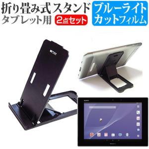 SONY Xperia Z2 Tablet SO-05F(docomo) 折り畳み式スタンド 黒 と ブルーライトカット液晶保護フィルム のセット|mediacover