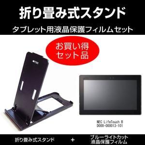 NEC LifeTouch B D000-000013-101 折り畳み式スタンド 黒 と ブルーライトカット液晶保護フィルム のセット|mediacover