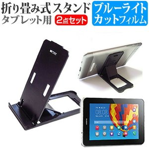 Huawei MediaPad 7 Youth2 折り畳み式スタンド 黒 と ブルーライトカット液晶保護フィルム のセット|mediacover