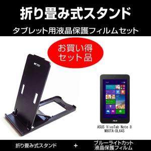 ASUS VivoTab Note 8 M80TA-DL64S 折り畳み式スタンド 黒 と ブルーライトカット液晶保護フィルム のセット|mediacover