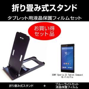 SONY Xperia Z3 Tablet Compact Wi-Fiモデル 折り畳み式スタンド 黒 と ブルーライトカット液晶保護フィルム のセット|mediacover