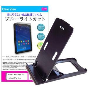 Huawei MediaPad T2 7.0 Pro LTEモデル 折り畳み タブレットスタンド(黒...