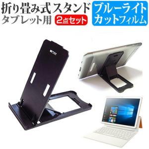 Huawei MateBook E 折り畳み タブレットスタンド(黒) と ブルーライトカット 液晶...