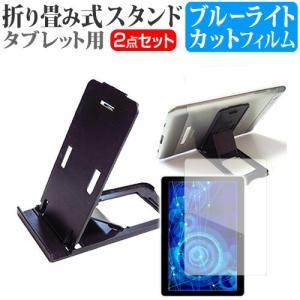 CHUWI Hi9 Pro(8.4インチ]機種で使える 折り畳み タブレットスタンド(黒) と ブル...