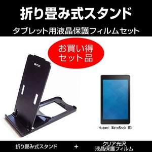 Huawei MateBook M3 折り畳み式スタンド 黒 と クリア 光沢 液晶保護フィルム の...