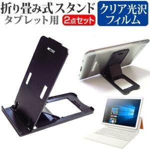 Huawei MateBook E 折り畳み タブレットスタンド(黒) と クリア光沢 液晶保護フィ...