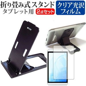 CHUWI Hi9(8.4インチ]機種で使える 折り畳み タブレットスタンド(黒) と クリア光沢 ...