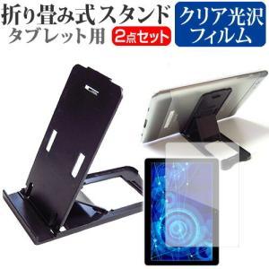 CHUWI Hi9 Pro(8.4インチ]機種で使える 折り畳み タブレットスタンド(黒) と クリ...