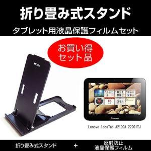 Lenovo IdeaTab A2109A 22901TJ 折り畳み式スタンド 黒 と 反射防止液晶保護フィルム のセット mediacover