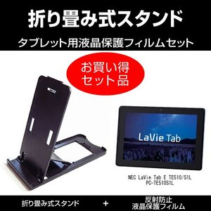 NEC LaVie Tab E TE510/S1L PC-TE510S1L 折り畳み式スタンド 黒 と 反射防止液晶保護フィルム のセット mediacover