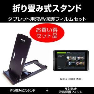 NVIDIA SHIELD TABLET 折り畳み式スタンド 黒 と 反射防止液晶保護フィルム のセット mediacover