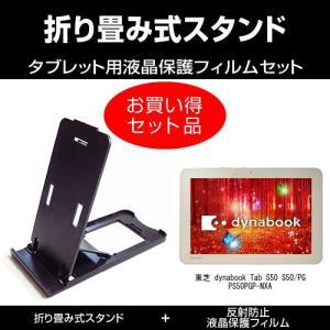 東芝 dynabook Tab S50 S50/PG PS50PGP-NXA 折り畳み式スタンド 黒 と 反射防止液晶保護フィルム のセット mediacover
